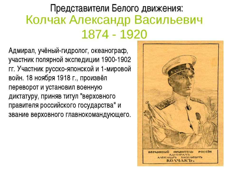 Колчак Александр Васильевич 1874 - 1920 Адмирал, учёный-гидролог, океанограф,...