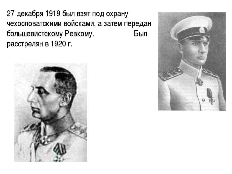 27 декабря 1919 был взят под охрану чехословатскими войсками, а затем передан...