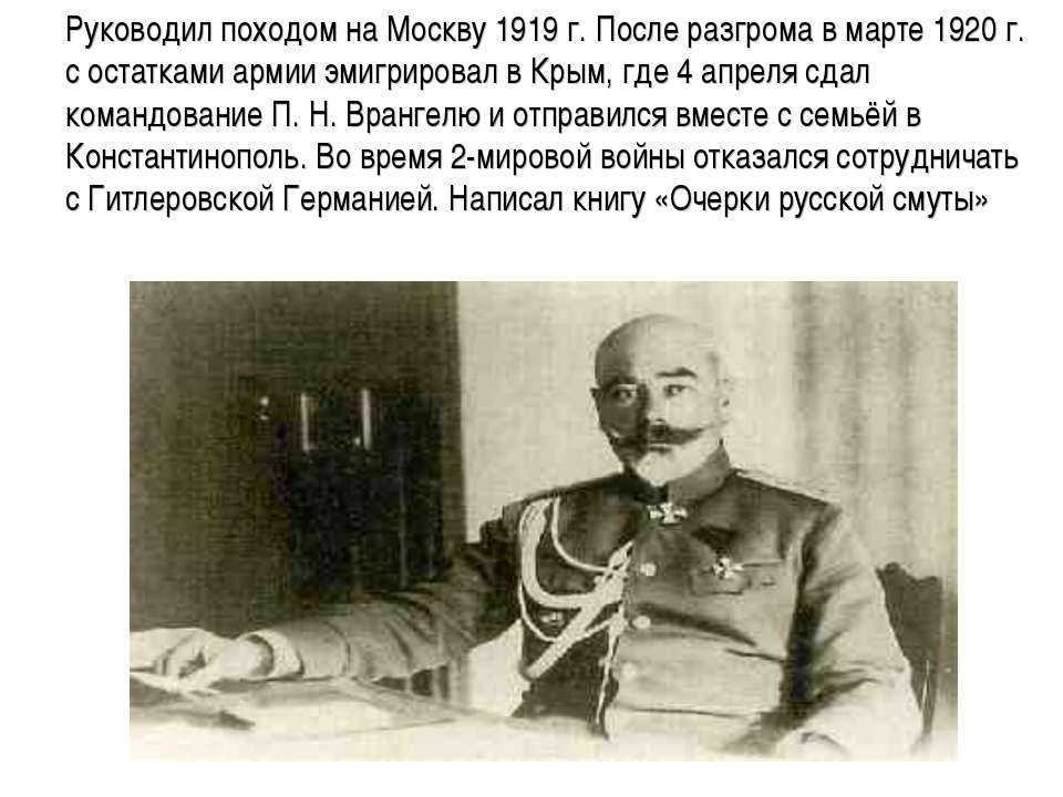 Руководил походом на Москву 1919 г. После разгрома в марте 1920 г. с остаткам...