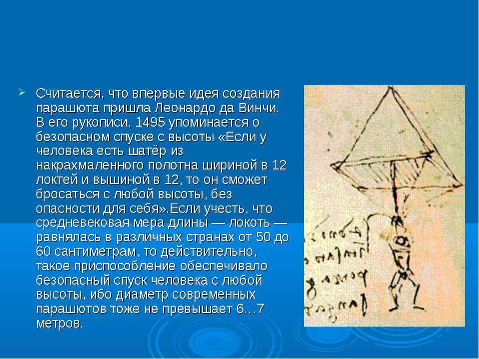 Считается, что впервые идея создания парашюта пришла Леонардо да Винчи. В его...