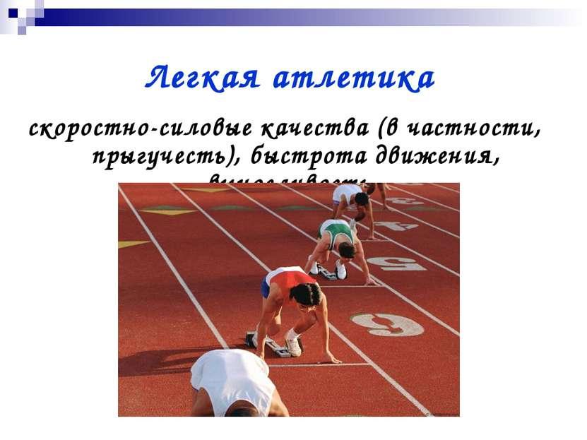 Легкая атлетика скоростно-силовые качества (в частности, прыгучесть), быстрот...