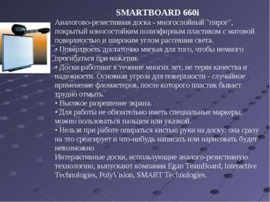 """SMARTBOARD 660i Аналогово-резистивная доска - многослойный """"пирог"""", покрытый ..."""