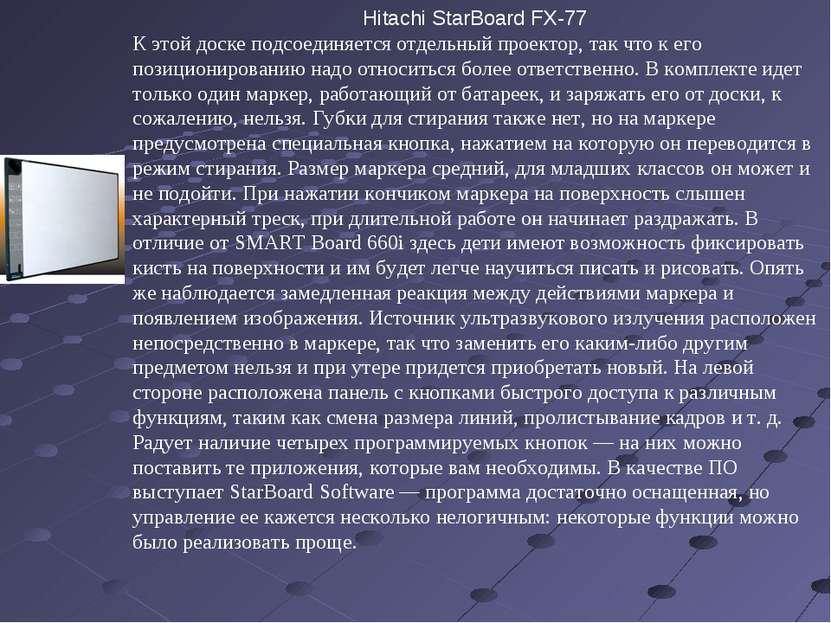 Hitachi StarBoard FX-77 К этой доске подсоединяется отдельный проектор, так ч...