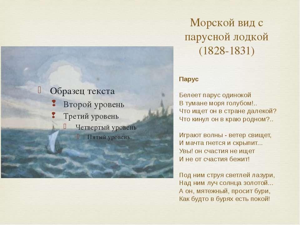 Морской вид с парусной лодкой (1828-1831) Парус Белеет парус одинокой В туман...