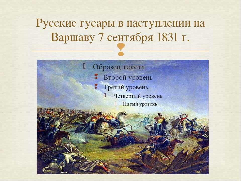 Русские гусары в наступлении на Варшаву 7 сентября 1831 г.