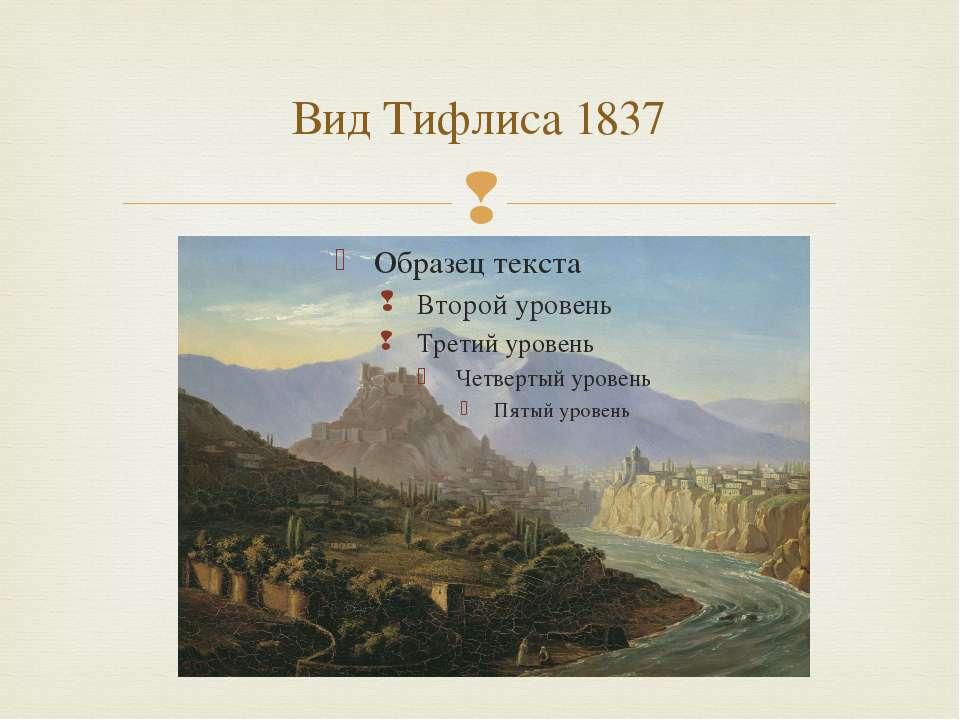 Вид Тифлиса 1837