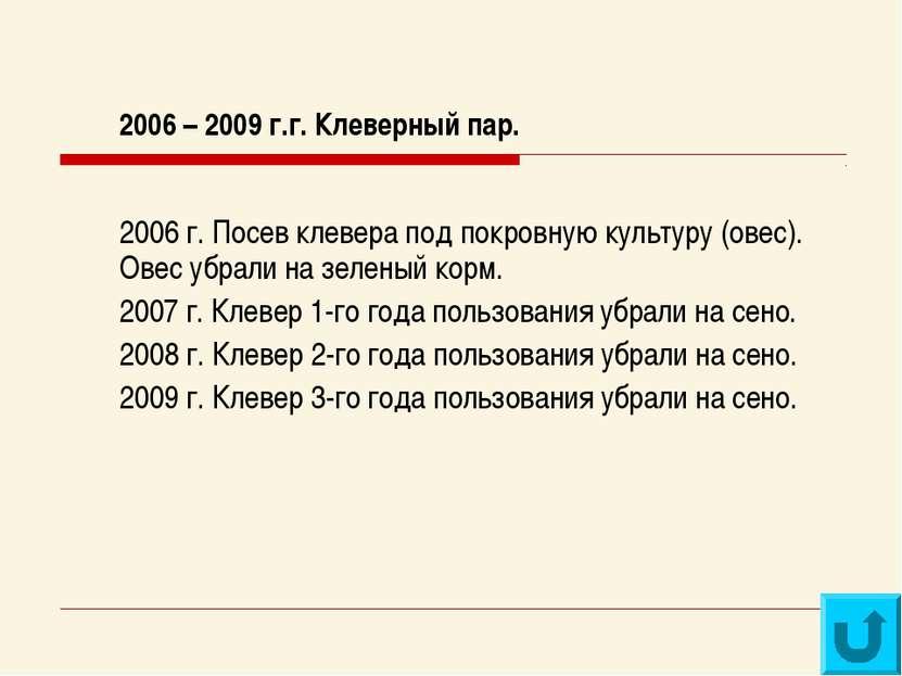 2006 – 2009 г.г. Клеверный пар. 2006 г. Посев клевера под покровную культуру ...