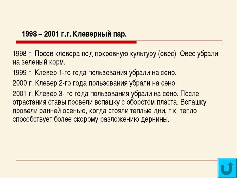 1998 – 2001 г.г. Клеверный пар. 1998 г. Посев клевера под покровную культуру ...