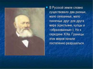 В Русской земле словно существовало два разных, мало связанных, мало понятных...