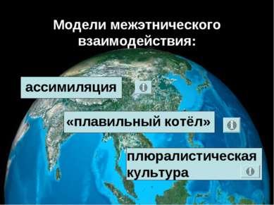 Модели межэтнического взаимодействия: ассимиляция «плавильный котёл» плюралис...