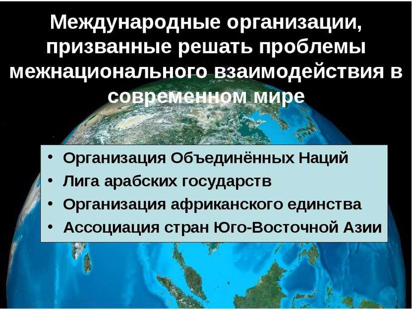 Международные организации, призванные решать проблемы межнационального взаимо...