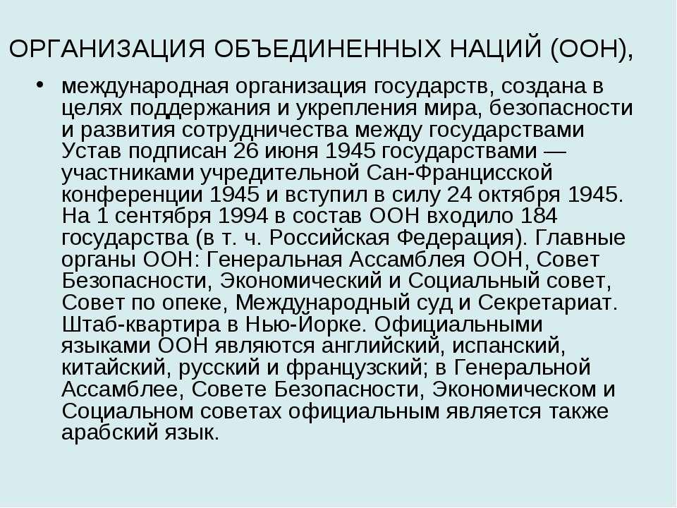 ОРГАНИЗАЦИЯ ОБЪЕДИНЕННЫХ НАЦИЙ (ООН), международная организация государств, с...