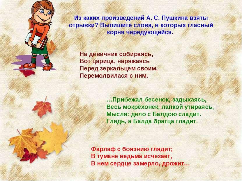 Из каких произведений А. С. Пушкина взяты отрывки? Выпишите слова, в которых ...