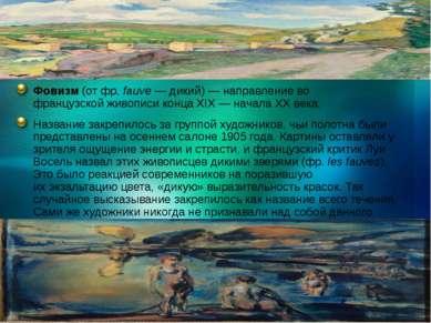 Фовизм(отфр.fauve— дикий)— направление во французскойживописи концаXIX...