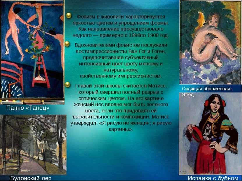 Фовизм в живописи характеризуется яркостью цветов и упрощением формы. Как нап...