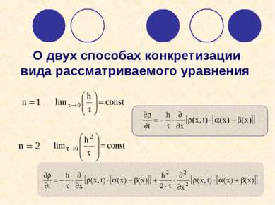 О двух способах конкретизации вида рассматриваемого уравнения