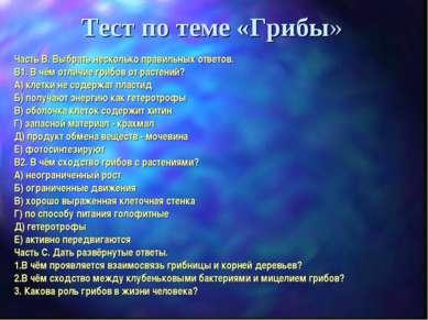 Тест по теме «Грибы» Часть В. Выбрать несколько правильных ответов. В1. В чём...