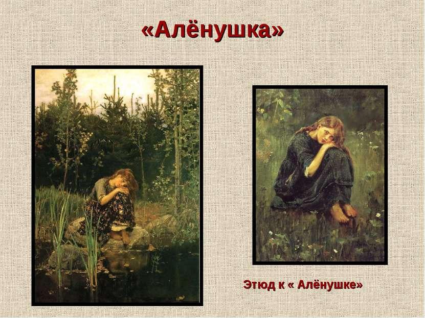 «Алёнушка» Этюд к « Алёнушке»