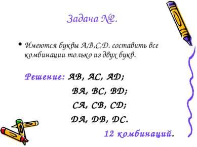 Задача №2. Имеются буквы А,В,С,Д. составить все комбинации только из двух бук...