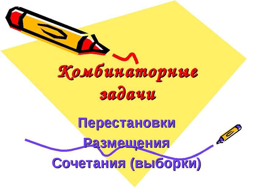 Комбинаторные задачи Перестановки Размещения Сочетания (выборки)