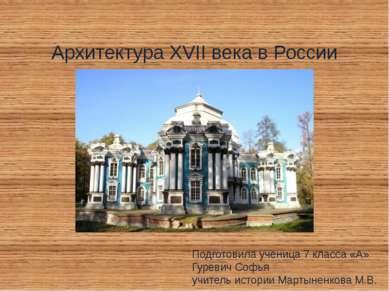 Архитектура XVII века в России Подготовила ученица 7 класса «А» Гуревич Софья...