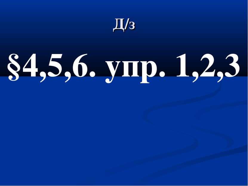 Д/з §4,5,6. упр. 1,2,3