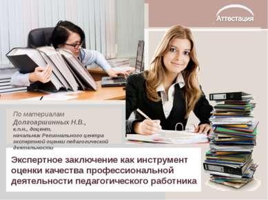 Экспертное заключение как инструмент оценки качества профессиональной деятель...