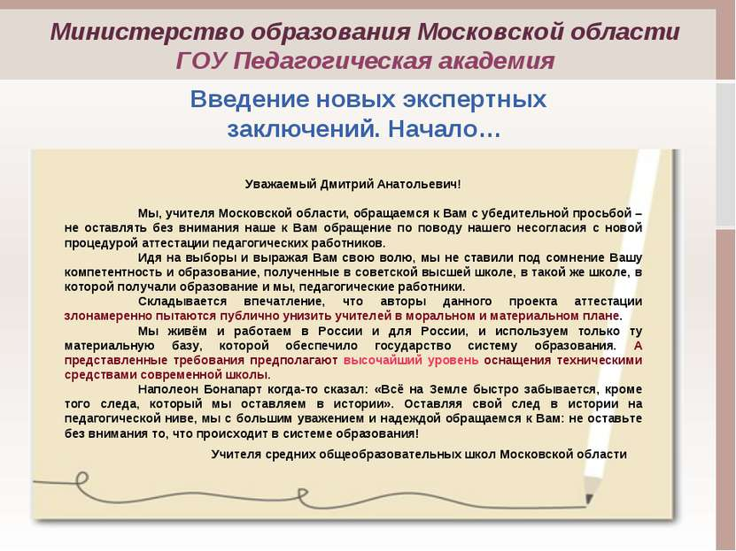 Уважаемый Дмитрий Анатольевич! Мы, учителя Московской области, обращаемся к В...