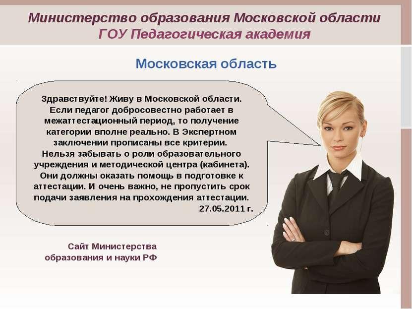 Здравствуйте! Живу в Московской области. Если педагог добросовестно работает ...