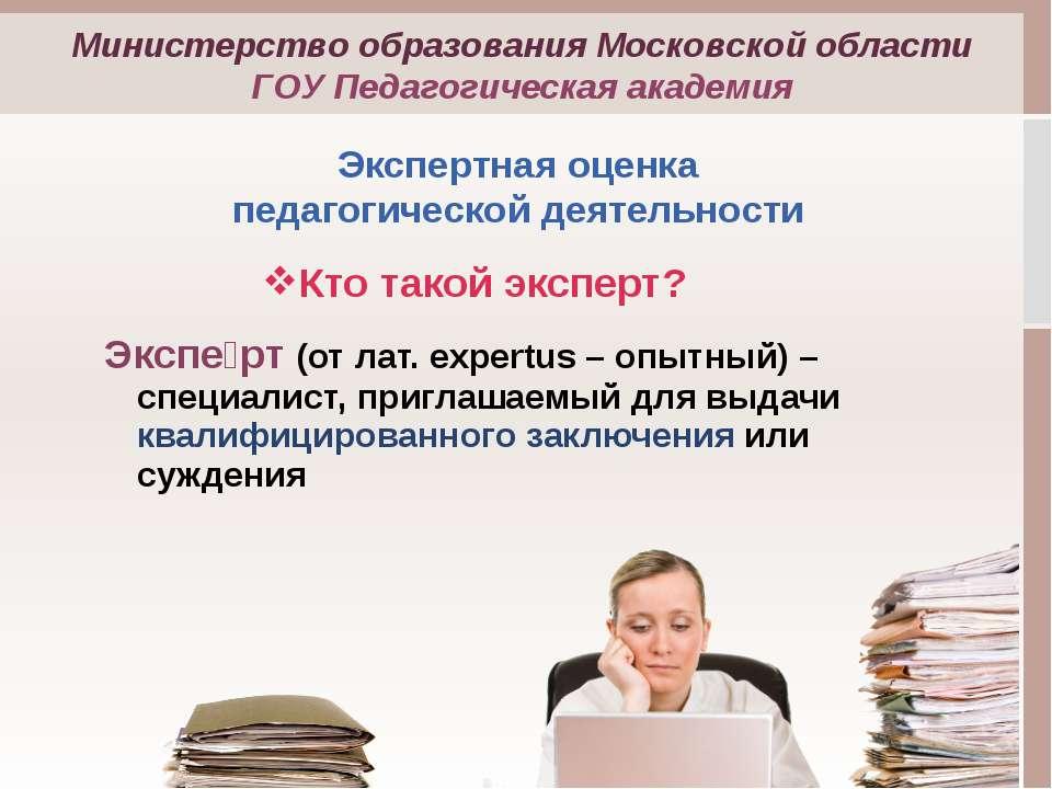Кто такой эксперт? Экспе рт (от лат.expertus – опытный) – специалист, пригла...