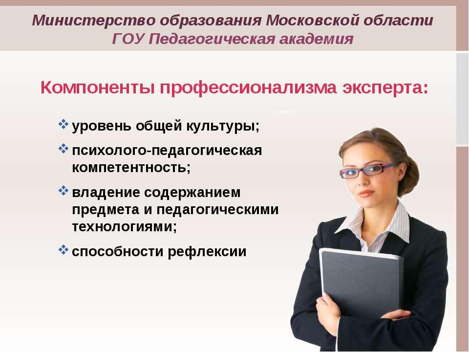 Компоненты профессионализма эксперта: уровень общей культуры; психолого-педаг...