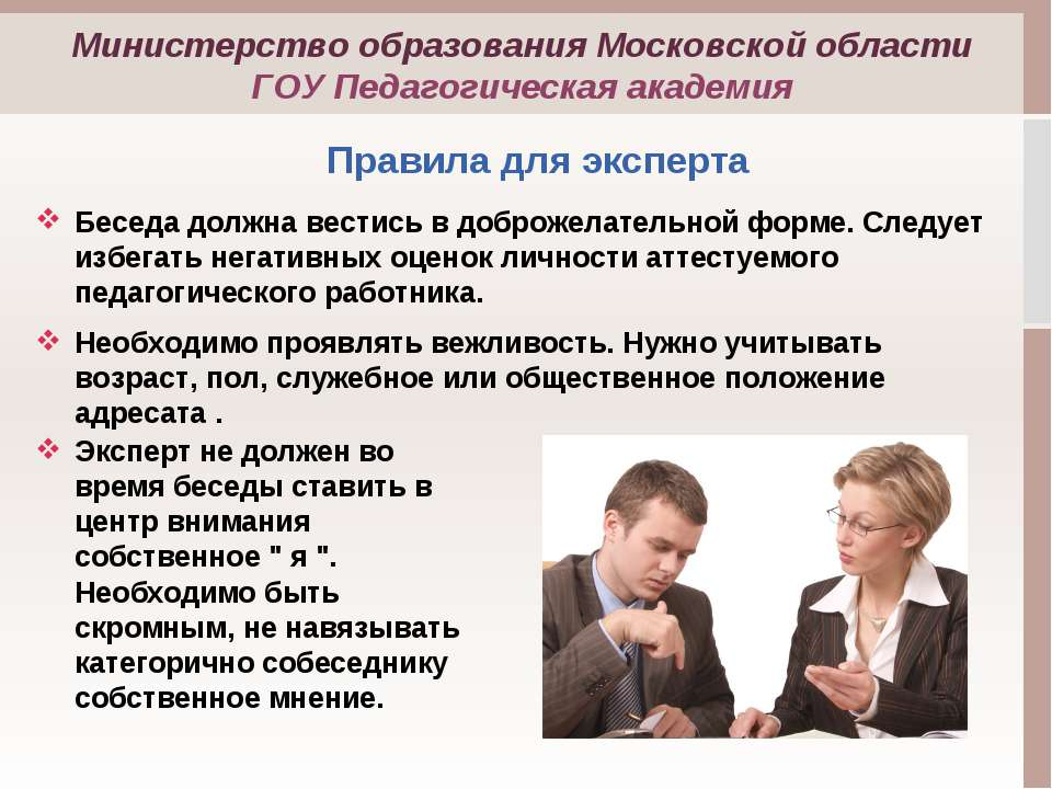 Правила для эксперта Эксперт не должен во время беседы ставить в центр вниман...