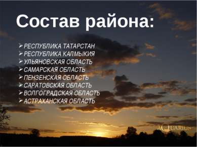 РЕСПУБЛИКА ТАТАРСТАН РЕСПУБЛИКА КАЛМЫКИЯ УЛЬЯНОВСКАЯ ОБЛАСТЬ САМАРСКАЯ ОБЛАСТ...
