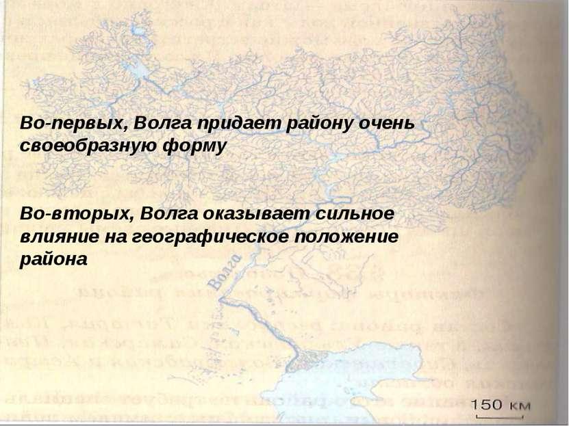 Во-первых, Волга придает району очень своеобразную форму Во-вторых, Волга ока...