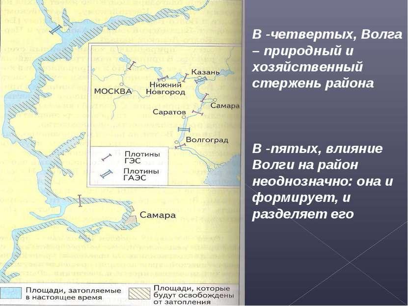 В -четвертых, Волга – природный и хозяйственный стержень района В -пятых, вли...