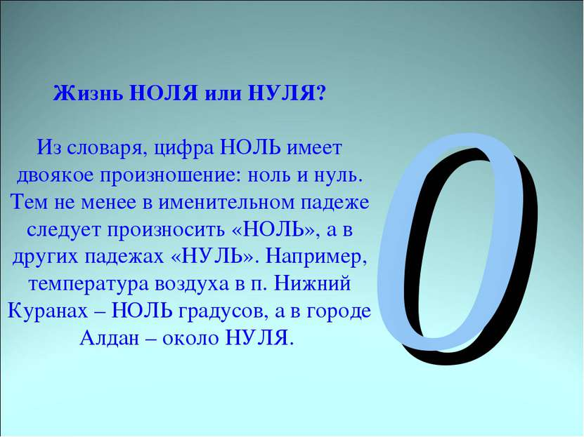 Жизнь НОЛЯ или НУЛЯ? Из словаря, цифра НОЛЬ имеет двоякое произношение: ноль ...