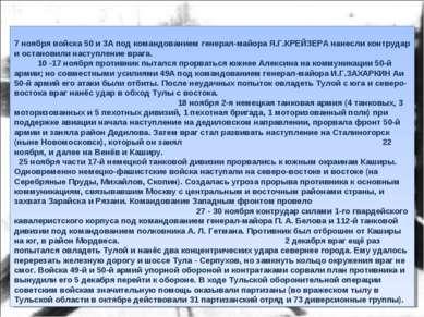 7 ноября войска 50 и 3А под командованием генерал-майора Я.Г.КРЕЙЗЕРА нанесли...