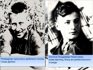 Разведчик тульского рабочего полка Саша Дубов. Хлопов Владимир Никитович, ком...