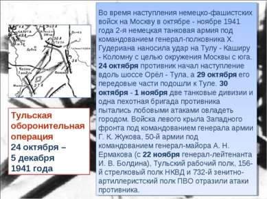 Тульская оборонительная операция 24 октября – 5 декабря 1941 года Во время на...