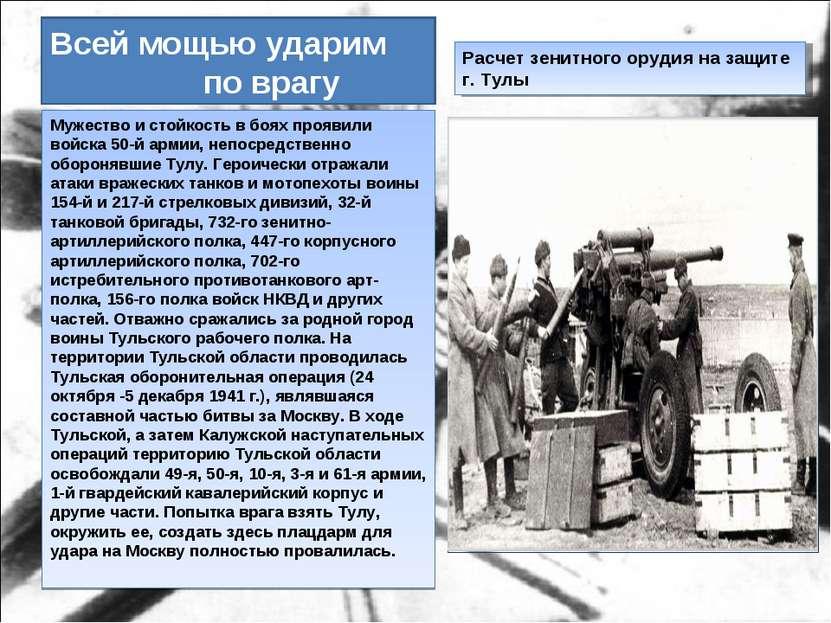 Всей мощью ударим по врагу Мужество и стойкость в боях проявили войска 50-й а...