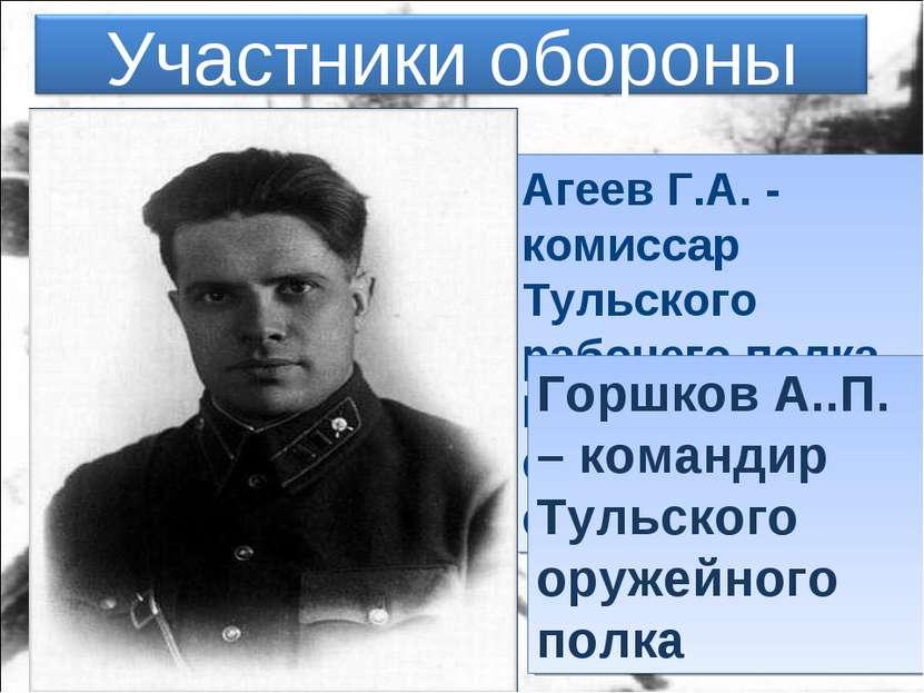 Агеев Г.А. - комиссар Тульского рабочего полка. Герой Советского Союза. Горшк...