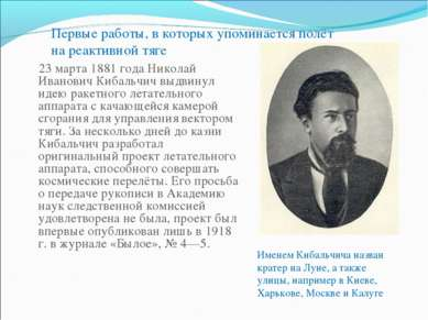 23 марта 1881 года Николай Иванович Кибальчич выдвинул идею ракетного летател...