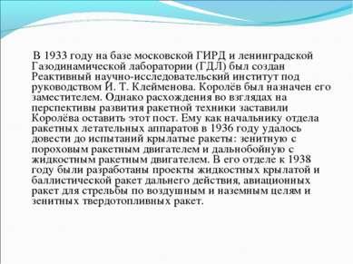 В 1933 году на базе московской ГИРД и ленинградской Газодинамической лаборато...