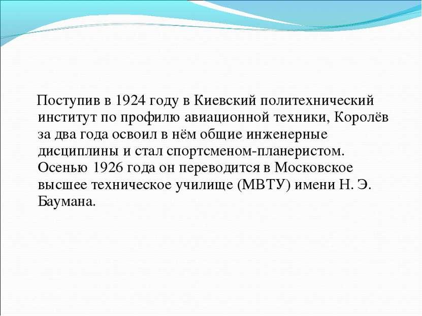 Поступив в 1924 году в Киевский политехнический институт по профилю авиационн...