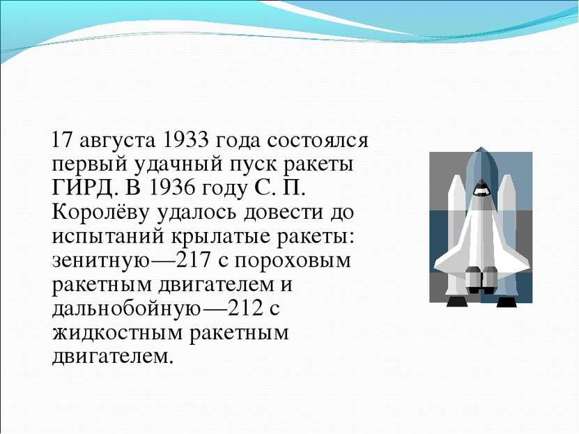17 августа 1933 года состоялся первый удачный пуск ракеты ГИРД. В 1936 году С...