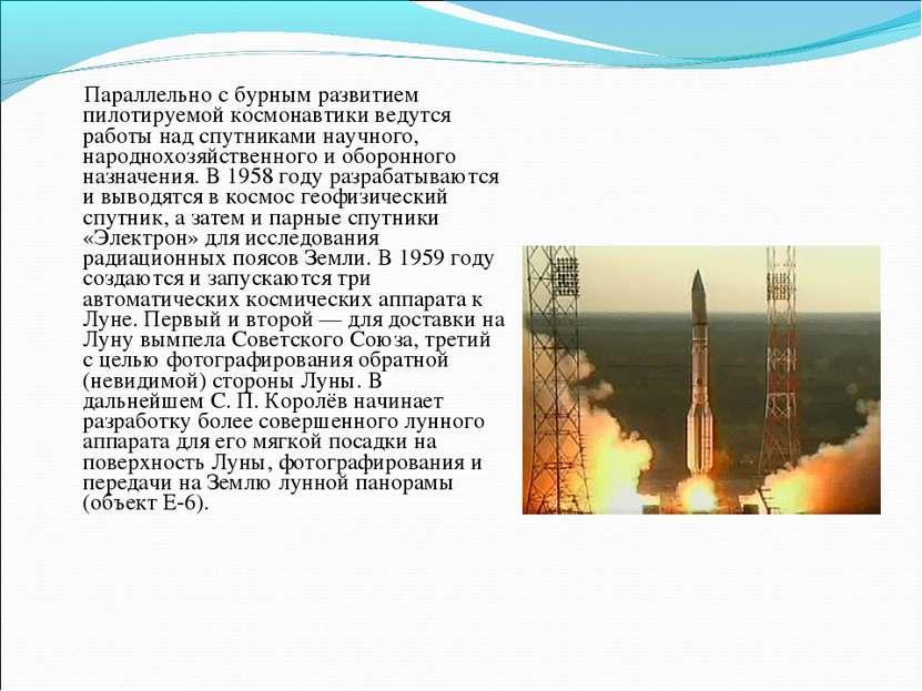 Параллельно с бурным развитием пилотируемой космонавтики ведутся работы над с...