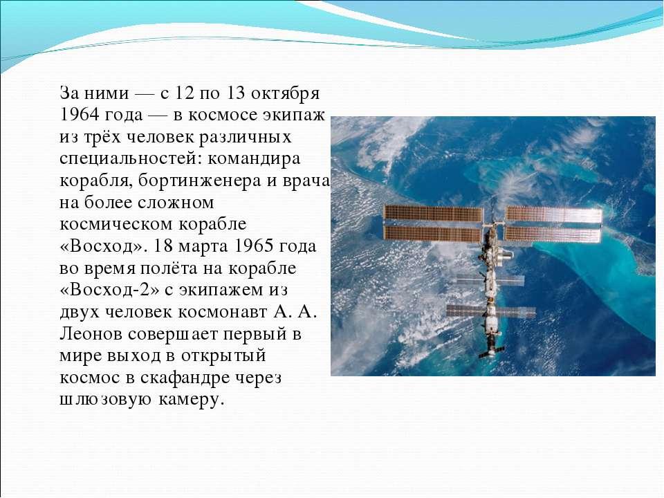 За ними — с 12 по 13 октября 1964 года — в космосе экипаж из трёх человек раз...