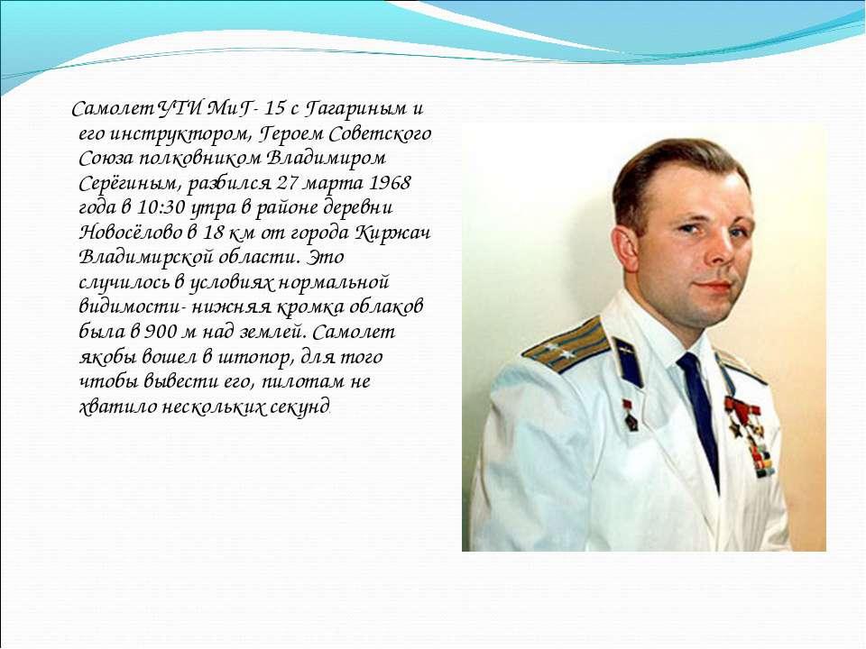 Самолет УТИ МиГ- 15 с Гагариным и его инструктором, Героем Советского Союза п...