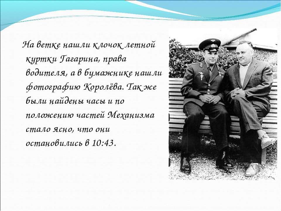 На ветке нашли клочок летной куртки Гагарина, права водителя, а в бумажнике н...