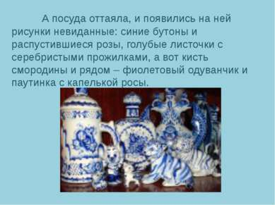 А посуда оттаяла, и появились на ней рисунки невиданные: синие бутоны и распу...